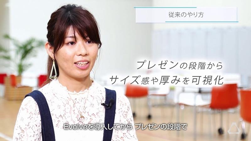 オニツカタイガーデザイン部インタビュー(Evolveユーザー事例) long ver.