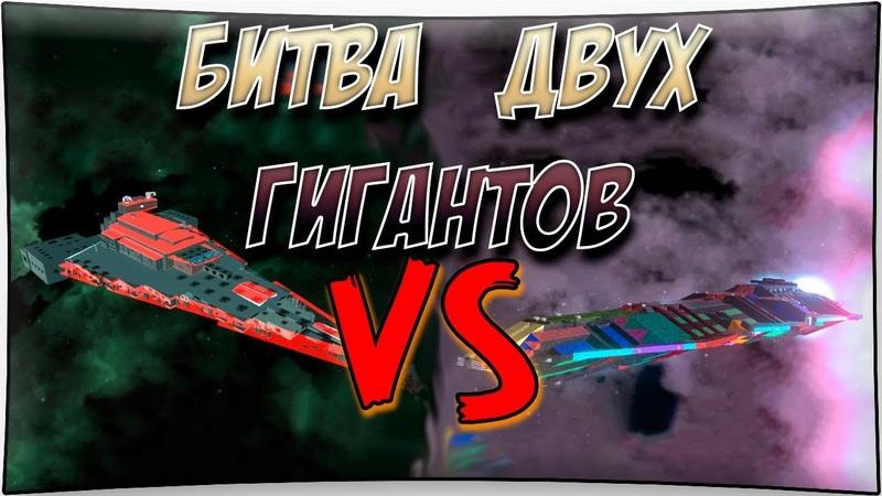 🔴 Битва Двух Гигантов | Дуэль игроков | 🐱👓 DaDaBoRoDa 🐱👓 Avorion