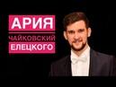 Виталий Савельев Ария Елецкого из оперы Пиковая Дама Чайковский