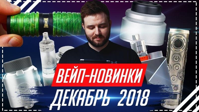 Вейп новинки - декабрь 2018!