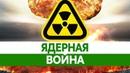 К чему приведет ЯДЕРНАЯ ВОЙНА Чем опасно ядерное оружие и ядерный взрыв