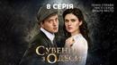 Сувенир из Одессы 8 серия
