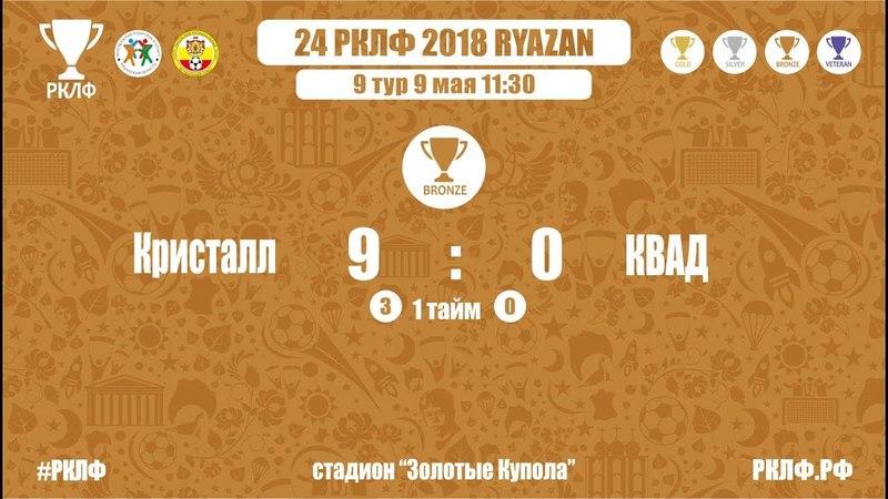 24 РКЛФ Бронзовый Кубок Кристалл-КВАД 9:0