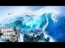 GTA 5: 100 МЕТРОВАЯ ВОЛНА НАКРЫЛА ЛОС-САНТОС! МЕГА ЦУНАМИ - СПАСАЕМ СЕМЬЮ   РЕАЛЬНАЯ ЖИЗНЬ ГТА 5
