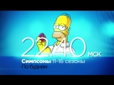 «Симпсоны» | FOX