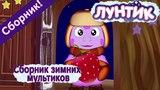 Лунтик - Сборник зимних мультиков (Все серии про зиму подряд)