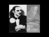 Пётр Лещенко- Блины вторая половина 1920х