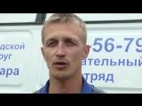 Обращение к президенту Василия Гутикова от спасателей