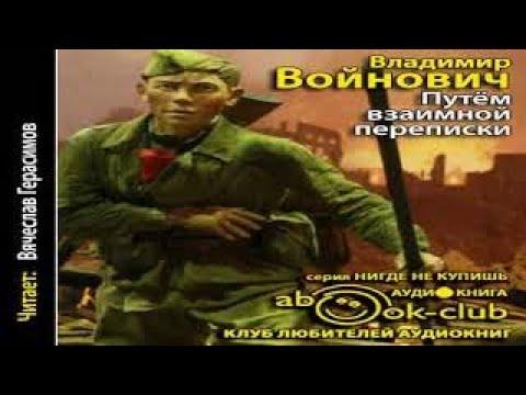 Войнович Владимир – Путём взаимной переписки Аудиокнига