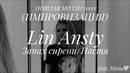 ВСПОМИНАЕМ СЛОВА LIN ANSTY(ПОШЛАЯ МОЛЛИ cover)