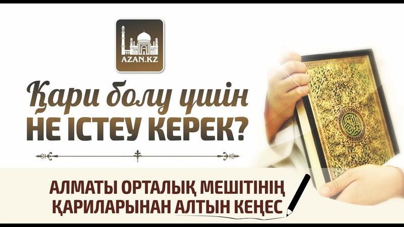 Қари болу үшін не істеу керек? (Маңызды кеңестер) | www.azan.kz