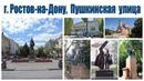 Ростов-на-Дону, прогулка по Пушкинской улице | Rostov-on-don, walk on Pushkin street