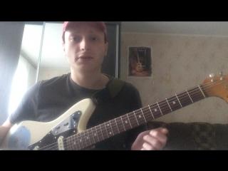 Гитара в midwest