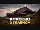 В Японии раздают заброшенные дома