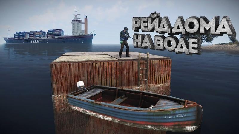 RUST - Рейд базы на воде! Куча ресурсов за одним потолком!