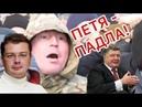 Семченко. Мужик с Волыни бросил в лицо Порошенко нобвинение в разжигании войны