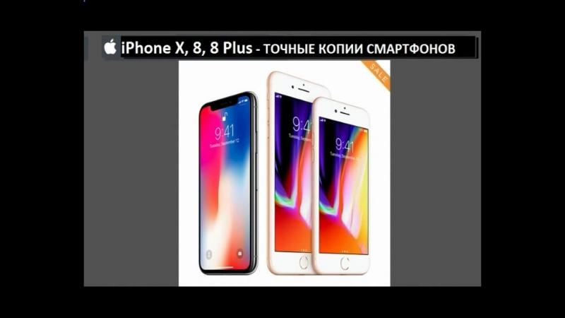копия айфон х