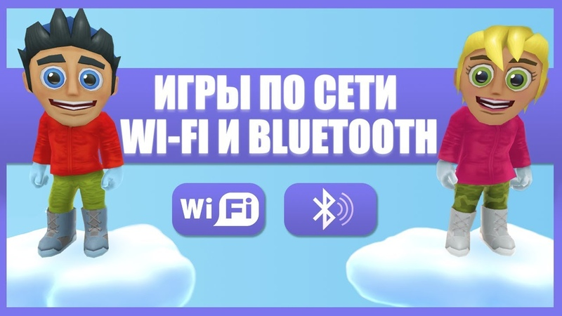 Игры с локальным мультиплеером по Wi-Fi и Bluetooth