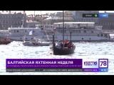 Балтийская яхтенная неделя
