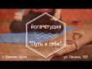 """Йога-студия """"Путь к себе"""" г. Орехово-Зуево"""