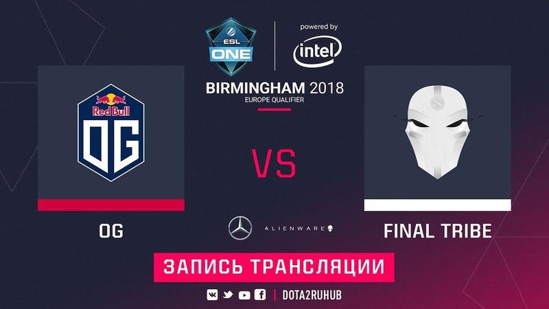 OG vs FinalTribe, ESL One Birmingham EU qual, game 2 [Jam]
