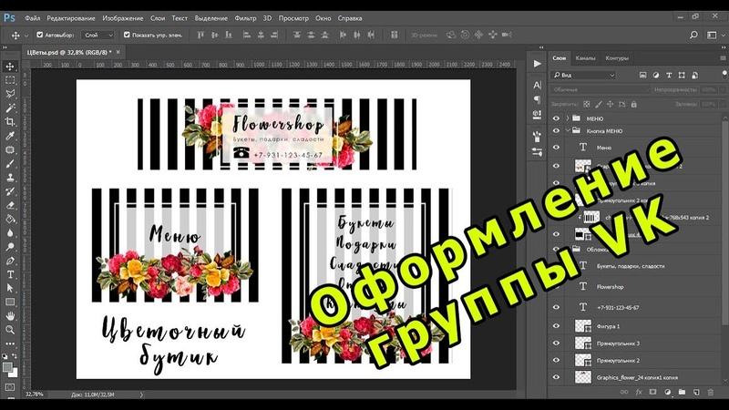 Оформление группы ВКонтакте. Создание обложки и меню для цветочного бутика