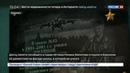 Новости на Россия 24 • В Воронеже открыли доску памяти погибшего в Сирии Романа Филипова