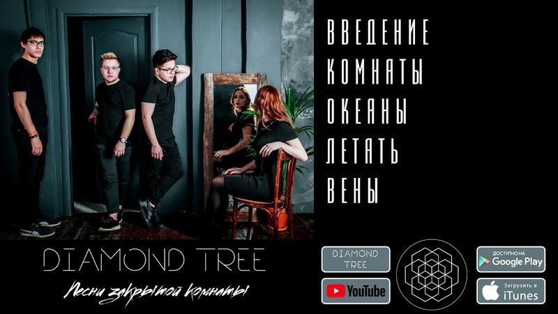 Diamond Tree Песни закрытой комнаты альбом