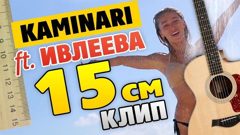 Kaminari – 15 cm (ft. Ivleeva ft. Dud). Original fingerstyle guitar music video