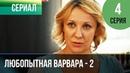 ▶️ Любопытная Варвара - 2 сезон 4 серия - Детектив | Фильмы и сериалы