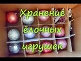 Удобное хранение елочных игрушек