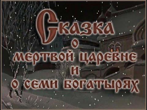 Советские диафильмы А.С.Пушкин: