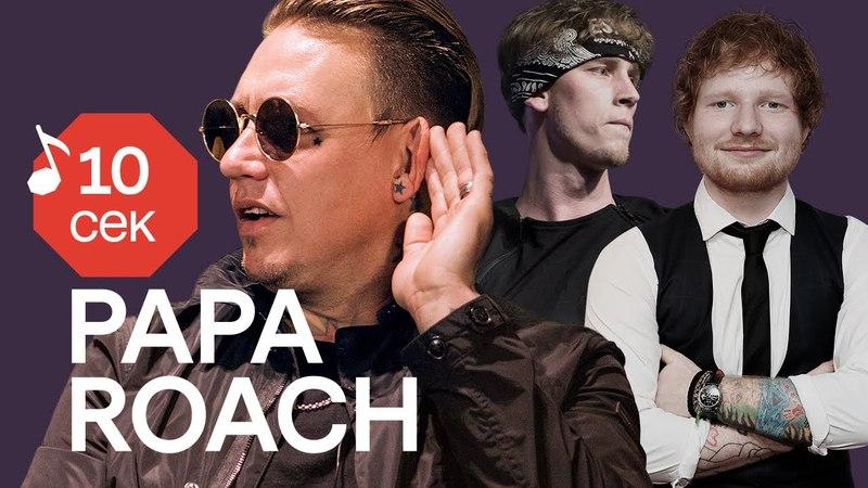 Узнать за 10 секунд   PAPA ROACH угадывают треки Linkin Park, Kendrick Lamar, MGK и еще 32 хита