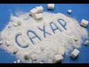 САХАР.50 лет назад представители сахарной индустрии подкупили ученых.Вся правда о сахаре.Тайн Чапман