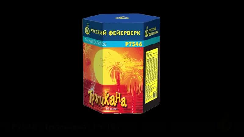 Фейерверк Р7546 Тропикана (1 х 19)  цена:1800руб.