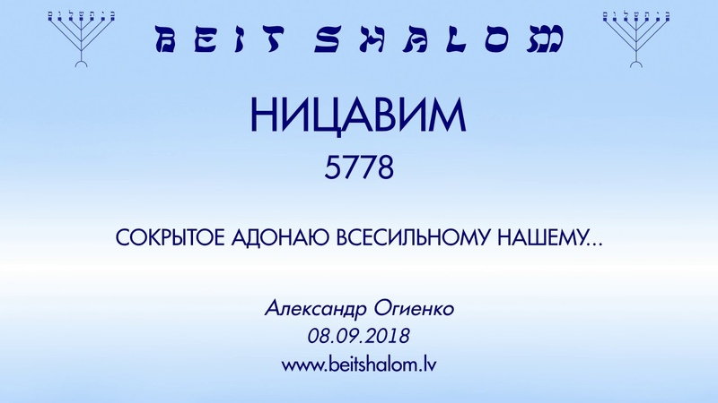 «НИЦАВИМ» 5778 «СОКРЫТОЕ АДОНАЮ ВСЕСИЛЬНОМУ НАШЕМУ...» А.Огиенко (08.09.2018)