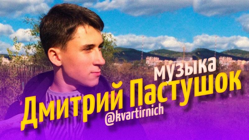 Закрываем сезон! PREVIEW: Дмитрий Пастушок, музыка KVRTRNCH