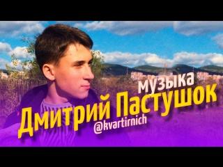 Закрываем сезон! PREVIEW: Дмитрий Пастушок, музыка // KVRTRNCH