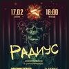 17.02.19 - Теплый прием: Радиус (СПб) и др в Мск