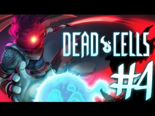 🎮 Dead Cells - Ещё разок , мамаш !!!))) #4 🎮