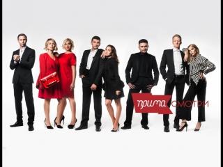 Новости Прима - 11.04.2018