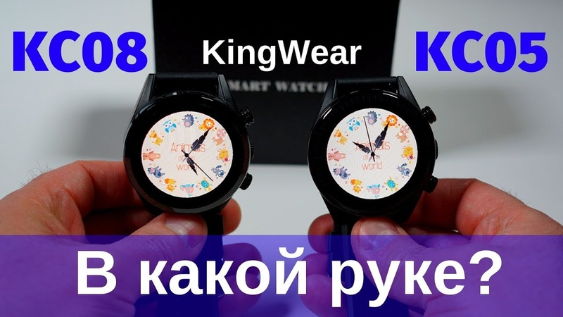 Смарт часы KingWear KC05 KC08 smartwatch 2019