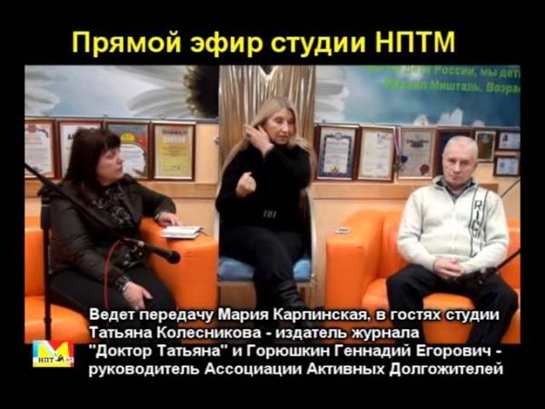 О смерти и бессмертии М. Карпинская, Доктор Татьяна. Ч.4
