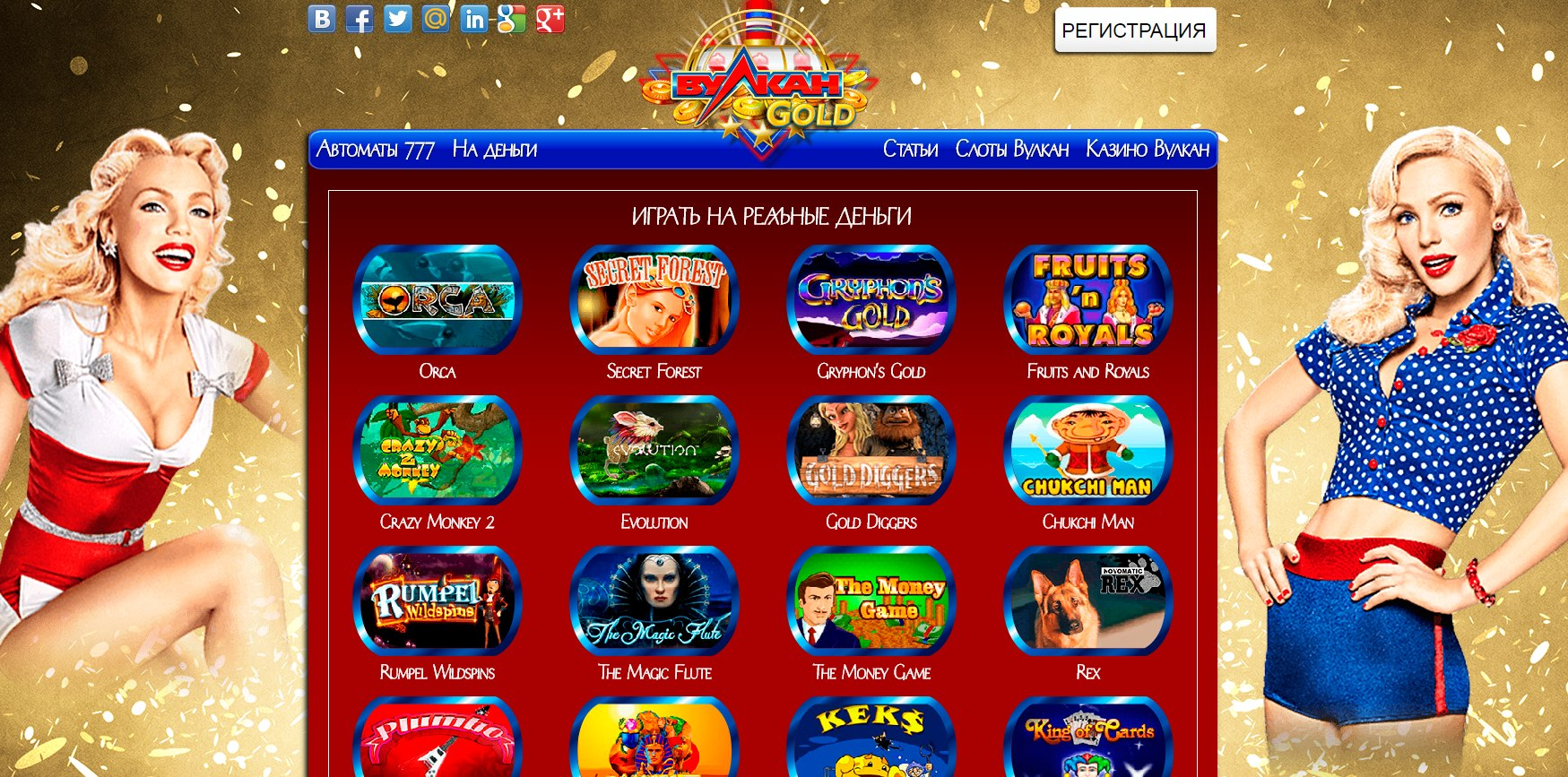 Различные виды развлечений в онлайн-казино Вулкан
