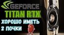 Видеокарта Titan RTX - Что это за тварь?