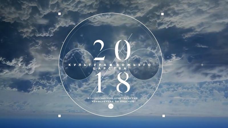 Конференция Культура Божьего Царства 10 Сезар Кастелланос