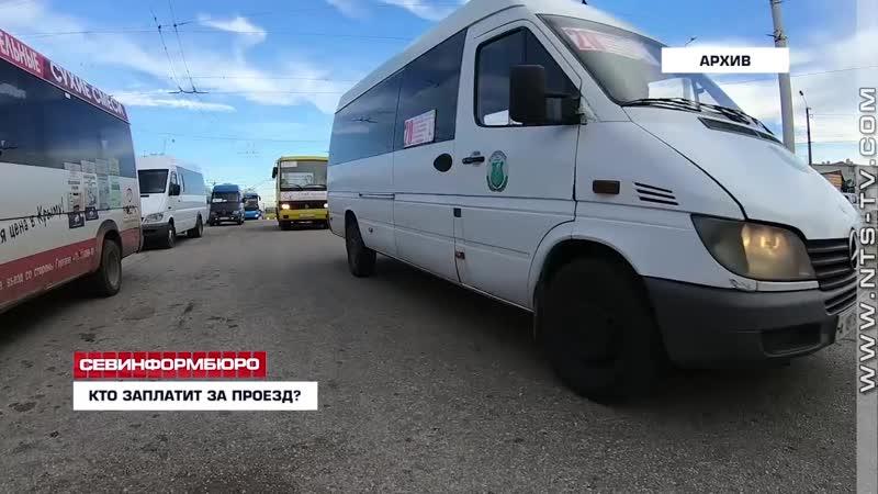 Правительство Севастополя обещает заплатить перевозчикам 17 миллионов за льготных пассажиров