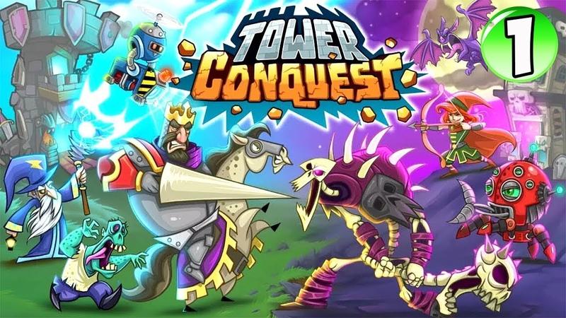 ЧЕЙ БОСС КРУЧЕ Битва АРМИЙ в Tower Conquest Игра про БОИ и СРАЖЕНИЯ на АРЕНЕ от Super GAMES