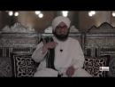 Стремление к довольству Аллаха из цикла лекции О, Мюрид - Шейх Хабиб Али аль Джифри