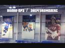 Волна ПРЗ Балахна Энергокомплекс Нижний Новгород 21 01 19